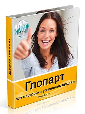 Глопарт - все настройки успешных продаж