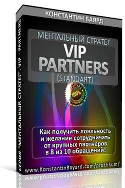 VIP–PARTNERS (Standart)