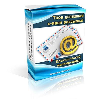 Твоя успешная е-маил рассылка