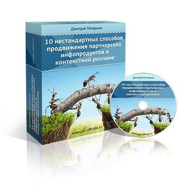 10 нестандартных способов продвижения партнерских инфопродуктов в контекстной рекламе