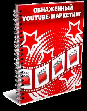 Обнаженный YouTube-Маркетинг