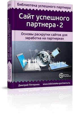 Сайт успешного партнера - 2