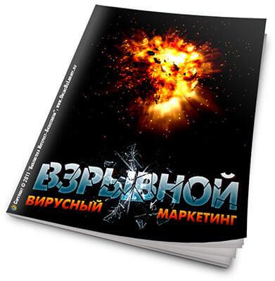 Взрывной вирусный маркетинг