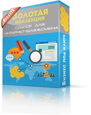 Золотая коллекция ссылок для интернет-бизнесмена
