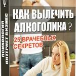 Как вылечить алкоголика? 25 врачебных секретов