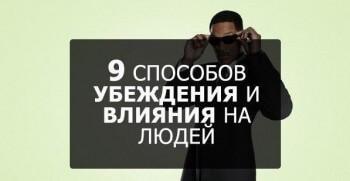 9 способов убеждения и влияния на людей