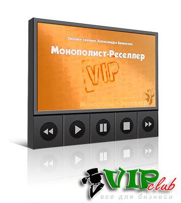 Монополист-Реселлер (VIP-день)