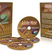 Adobe Muse для чайников