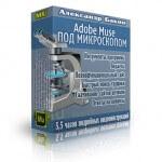 Adobe Muse под микроскопом