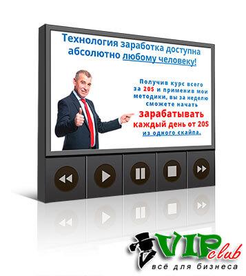 Видеокурс Владимира Куцый