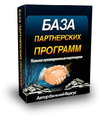 База партнерских программ
