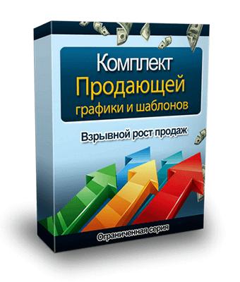 Продающая графика и шаблоны