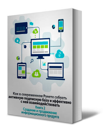 Создание и продвижение информационного продукта