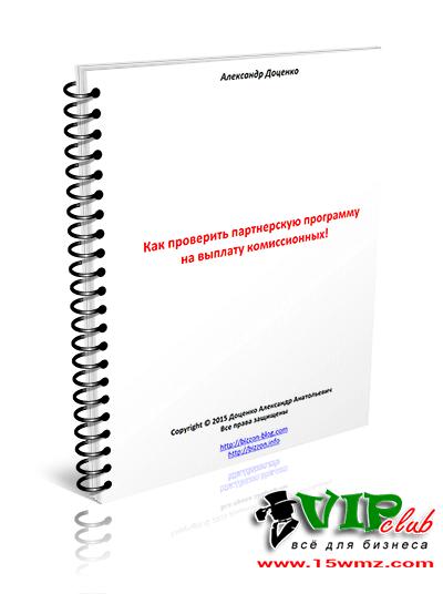 Как проверить партнерскую программу на выплату комиссионных!