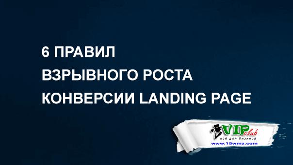 6 правил взрывного роста конверсии Landing Page