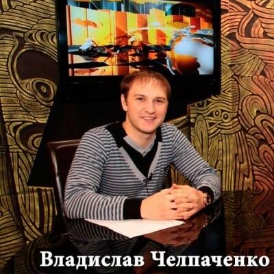 Владислав Челпаченко