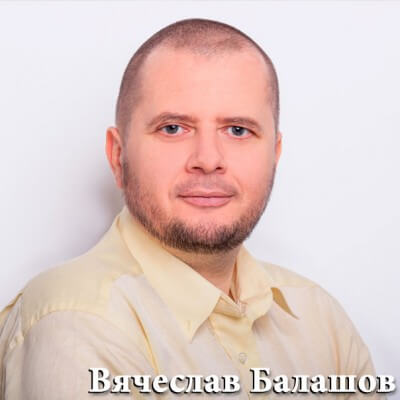 Вячеслав Балашов