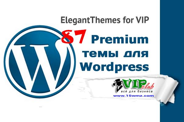 Premium темы WordPress