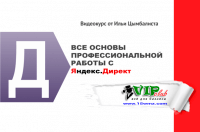 Все основы профессиональной работы с Яндекс.Директ
