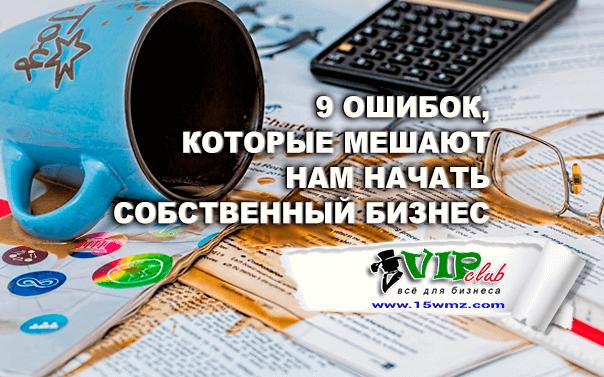 9 ошибок, которые мешают нам начать собственный бизнес