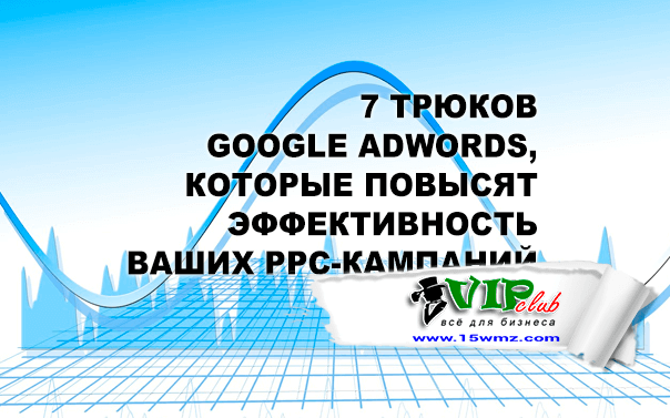 7 трюков Google AdWords, которые повысят эффективность ваших PPC-кампаний
