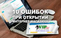 10 ошибок при открытии интернет-магазина
