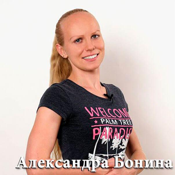 Александра Бонина