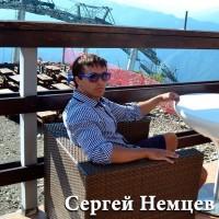 Сергей Немцев
