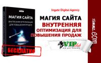 Магия Сайта: внутренняя оптимизация для повышения продаж