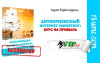 Антикризисный интернет-маркетинг: курс на прибыль