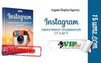 Instagram: эффективное продвижение от А до Я