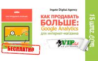 Как продавать больше: Google Analytics для интернет-магазина