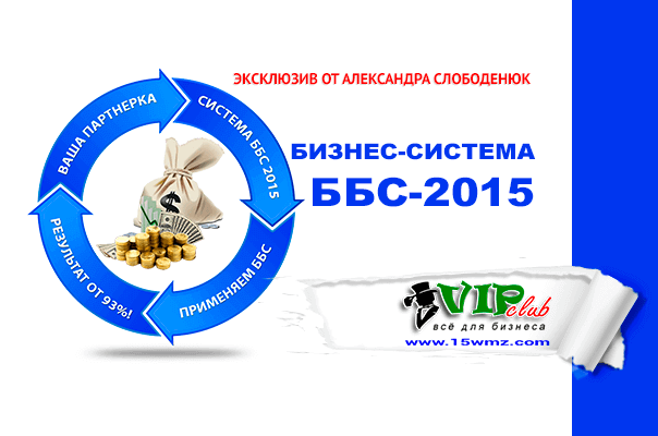 Система ББС-2015