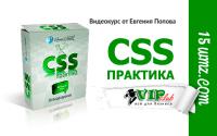 CSS практика