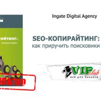 SEO-копирайтинг: как приручить поисковики