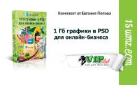 1 Гб графики в PSD для онлайн-бизнеса