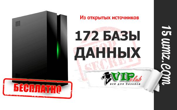 172 базы данных