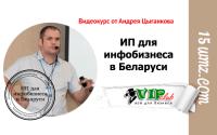ИП для инфобизнеса в Беларуси