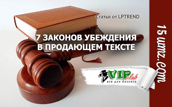 7 законов убеждения в продающем тексте