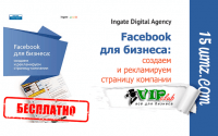 Facebook для бизнеса: создаем и рекламируем страницу компании