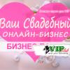 Ваш свадебный бизнес онлайн