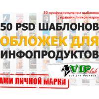 50 PSD шаблонов обложек для инфопродуктов