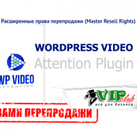 WordPress Video Attention Plugin (плагин с правами перепродажи)