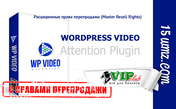 WordPress Video Attention Plugin