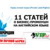 11 статей о бизнес-промоушн на английском языке