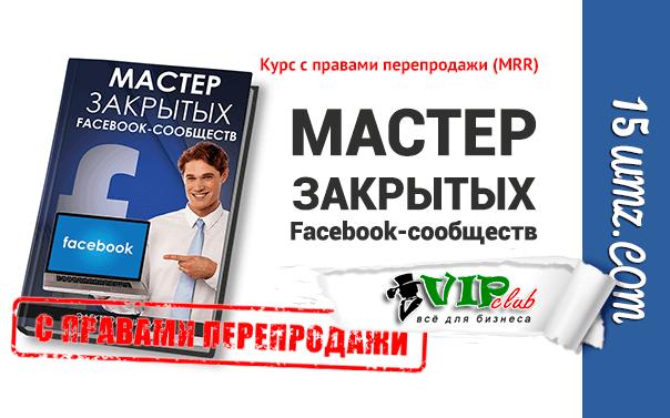 Мастер закрытых Facebook-сообществ