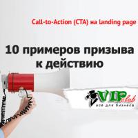 Call-to-Action (CTA) на landing page