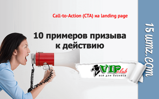 Call-to-Action (CTA) на landing page