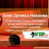 Услуги Дениса Нихаева