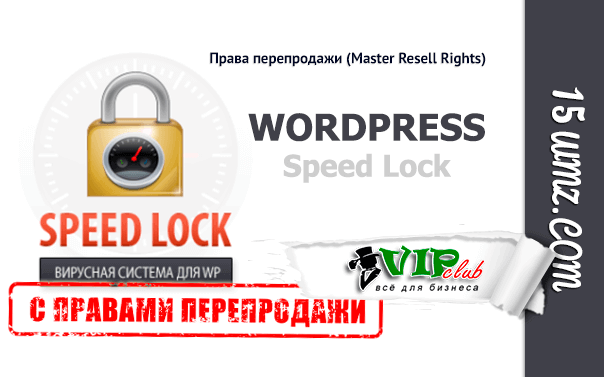 WP Speed Lock